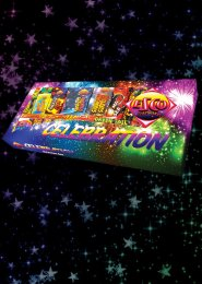 Bonfire Party Celebration Firework Selection Box